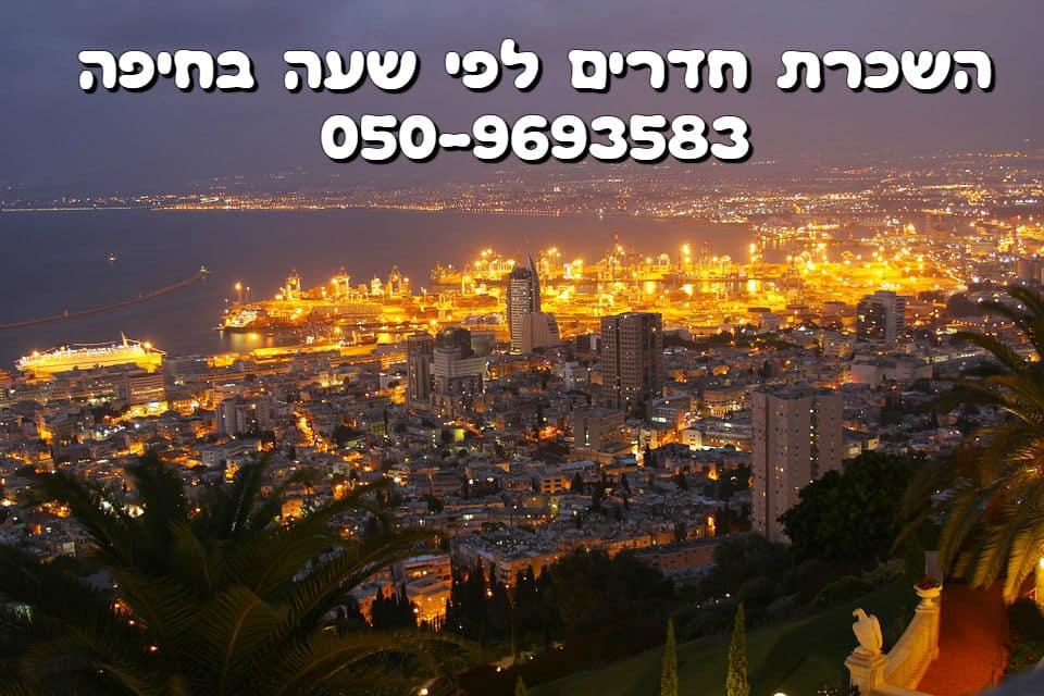 השכרת חדרים לפי שעה בחיפה